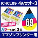 Ic69-4cl-c-3set