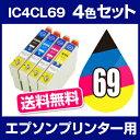 エプソンプリンター用 インク 4色セット インクカートリッジ IC4CL69 互換インク 互換カートリッジ プリンターインク プリンタインク EPSON Colorio カラリオ カラーインク ic4cl69