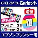 Ic70l-6cl-2-ic70-bk3