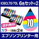 Ic70l-6cl-pfo-2set