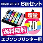 IC6CL7070L 6色セット