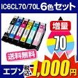 エプソンプリンター用 IC6CL70/70L 6色セット 送料無料 【増量】【互換インクカートリッジ】【ICチップ有り】 IC70L-6CL-SET【インキ】 インク・カートリッジ プリンターインク インク ic70