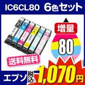 インクカートリッジ エプソンプリンター用 IC6CL80L 6色セット 送料無料 IC6CL80 EP808AB インク エプソン ep707a 互換インク 80l【増量】【互換インクカートリッジ ICチップ有(残量表示機能付)】IC80L-6CL-SET プリンターインク 80l ep777a ep808aw ep-808aw ep977a3