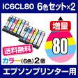 【予約8月上旬】【送料無料】 エプソンプリンター用 インク 6色【2個セット】 インクカートリッジ IC6CL80L 互換インク 互換カートリッジ プリンターインク プリンタインク EPSON Colorio カラリオ カラーインク ic6cl80l 互換インク ic6cl8