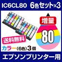 Ic80l-6cl-pfo-3set