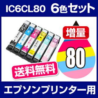インクカートリッジ エプソンプリンター用 IC6CL80L 6色セット 送料無料 IC6CL80 EP808AB インク エプソン ep707a 互換インク 8...