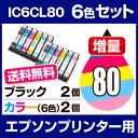 Ic80l-6cl2-ic80l-bk2