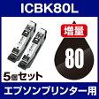 \全品ポイント15倍 期間限定/エプソンプリンター用 ICBK80L ブラック 【5個セット】【互換インクカートリッジ】【ICチップ有(残量表示機能付)】ic80L