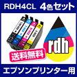 【送料無料】 エプソンプリンター用 インク RDH 4色セット インクカートリッジ RDH-4CL 互換インク 互換カートリッジ プリンターインク プリンタインク EPSON カラーインク rdh-4cl互換