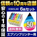 エプソンプリンター用 インク IC6CL50 6色セット 送料無料【エプソンプリンター用 互換インクカートリッジ】【ICチップ有(残量表示機能付)】IC50-6CL-SET インクカートリッジ プリンターインク 純正インクから乗り換え多数