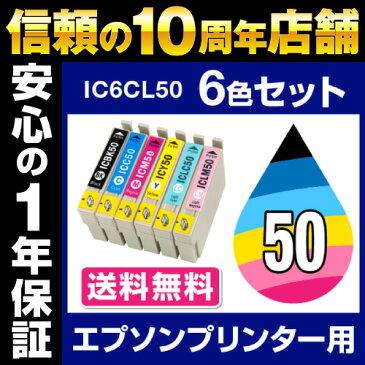 【送料無料】《6色セット》 エプソンプリンター用 IC6CL50 互換インク IC50【ICチップ有(残量表示機能付)】EPSON EP社 IC6CL50 ICBK50 ICC50 ICLC50 ICLM50 ICM50 ICY50 PM-A820 PM-A840 PM-A840S PM-A920 PM-A940 PM-D870 PM-G4500 PM-T960 PM-G860