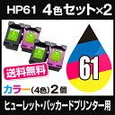 Hp61-xl4cl-2set