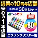 エプソンプリンター用 IC6CL80L 30個セット(選べるカラー)【...