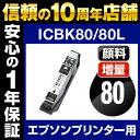 Ic80l-bk