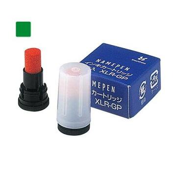 【シャチハタ】補充インキ(ネームペン用ネーム・ネームエル・ネームエル ツイン・ペアネーム・おしゃれスタンプキャップレス用) 緑 シャチハタ しゃちはた ネームペン 補充用 インク インキ カートリッジ式 グリーン XLR-GP[▲][SH]