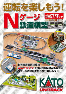 KATO(カトー)運転を楽しもう!Nゲージ鉄道模型 ユニトラック公式ガイドブック25-011【鉄道模...