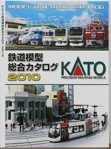 カトー KATO 鉄道模型総合カタログ 2010 25-000【鉄道模型・Nゲージ】【ポイント倍付0401】