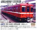 マイクロエース 京急1000形 冷房改造車 2両セット A0079【鉄道模型・Nゲージ】