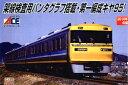 マイクロエース キヤ95系「ドクター東海」DR1編成・改造後 3両セット A6480【鉄道模型・Nゲー...
