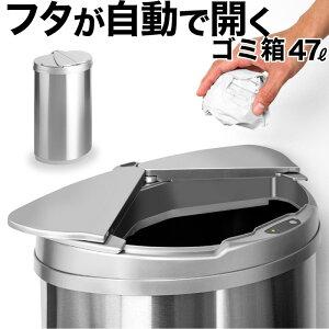 ゴミ箱 自動開閉ゴミ箱 ダストボックス 自動ゴミ箱 47リットル 45リットル 対応 センサー付きゴミ箱 ごみ箱 くずかご ごみばこ おしゃれ キッチン フタが手に当たらない ニオイ漏れにくい オシャレ モダン シンプル デザイン 衛生的 可愛い コンパクト 収納