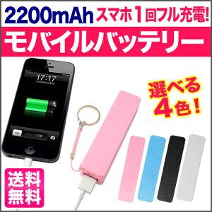 モバイル バッテリー スマート アイフォン アンドロイド 持ち運び アイコス