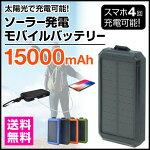 ソーラーバッテリー15600mAh