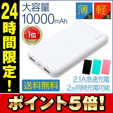 モバイルバッテリー 充電器 iphone android iPhoneXS iPhoneXSMax iPhoneXR iphoneX iphone8 iphone7 iphone6 iphone5/5s iphone4 ipad xperia xperiaxz xperiaxzs xz1 so01j aquos ds 3dsll アンドロイド アイフォン アイフォン8 アイホン6s 10000mah 急速充電 rv