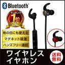【送料無料】 Bluetooth イヤホン ヘッドホン ワイヤレスイヤホン ワイアレスイヤホン インイヤー式 防汗 スポーツ ランニング 無線 イヤホン bluetooth イヤフォン bluetooth ワイヤレス イヤホンマイク両耳 高音質 iphone8 iPhoneX iphone7