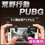PUBG荒野行動ゲームコントローラ