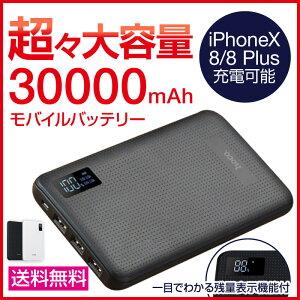 30,000mAhのモバイルバッテリ―