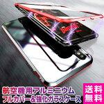 iphoneケーススマホケースバンパーケース携帯ケースクリアケースマグネットバンパーケースiphoneiPhoneXSiPhoneXSMaxiPhoneXRiphoneXiphone8iphone7iphone8Plusiphone7Plusプラスアルミバンパー両面ガラスケース航空機用アルミニウム製背面強化ガラス