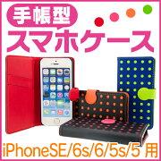 スマホケース おしゃれ アイフォンケース ケータイケース スマホカバー スマート アイフォン ソフトバンク