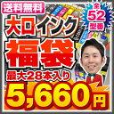 【送料無料】インク福袋 インクカートリッジ エプソンプリンタ...