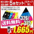 キヤノン BCI-326+325/5MP マルチパック【互換インクカートリッジ】【ICチップなし(ICチップ要取付)】Canon BCI-326-325-5MP-SET 【インキ】 インク・カートリッジ 326 325 5色 純正 純正インク から乗り換え多数 キャノン BCI-326