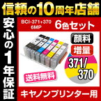 BCI-371+370/6MP 6色セット