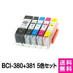 BCI-381+380/5MP 5色セット