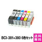 BCI-381+380/6MP 6色セット