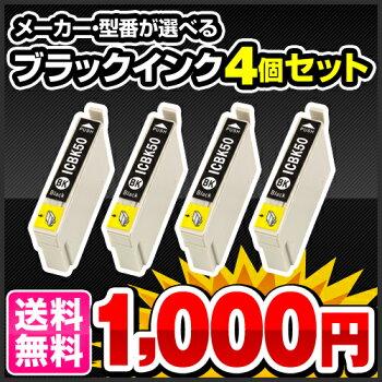 1000円ブラックインク福袋
