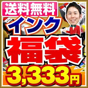 インク福袋(x2セット 1本当り186円?)送料無料 インクカートリッジ プリンターインク 互…