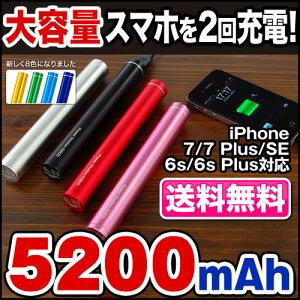 【2015年楽天年間ランキング1位】送料無料★モバイルバッテリー 5200mAh 軽量 大容量…