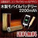 【送料無料】 木製 モバイルバッテリー2200mAh スマートフォン redhill レッドヒル スマホ 充電...