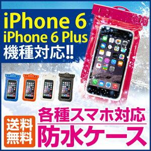防水ケース スマホケース case ケース スマホ 全機種対応 iphone6 iphone6 plus iPhone5【送料...