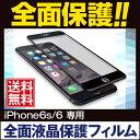 【送料無料】iPhone6s iPhone6 専用 全面保護 iPhone6 液晶保護フィルム iPhone6s iPhone6 フィルム 保護フィルム フィルム 液晶保護シート iPhone