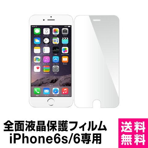 【在庫限り!】iPhone6s iPhone6 専用 全面保護 液晶保護フィルム iPhone6sフィルム iPhone6フィルム 保護フィルム 液晶保護シート 黒 ブラック iPhone smcs