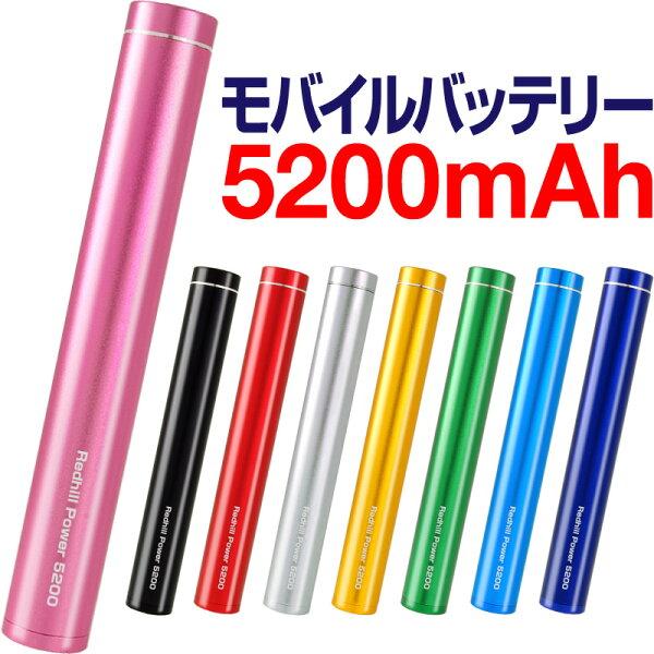 モバイルバッテリー充電器iphoneandroidiPhone12ProMaxminiiPhone12iPhone11XSiPh