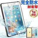 防水ケース スマホ防水ケース 防水スマホケース iPad 2020 タブレット 防水ケース 防水カバ ...