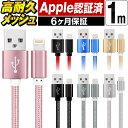 iphone 充電 ケーブル ライトニングケーブル iPhone充電ケーブル iPhone12 Pr ...