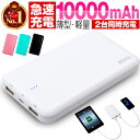 【楽天1位】モバイルバッテリー 充電器 iphone android iPhone12 Pro Max mini iPhone 12 iPhone11XS iPhoneXSMax iPhoneXR iphoneX iPhoneSE2 SE2 iPhone8 iphone7 iphone6 ipad xperia xperiaxz xperiaxzs xz1 so01j aquos・・・