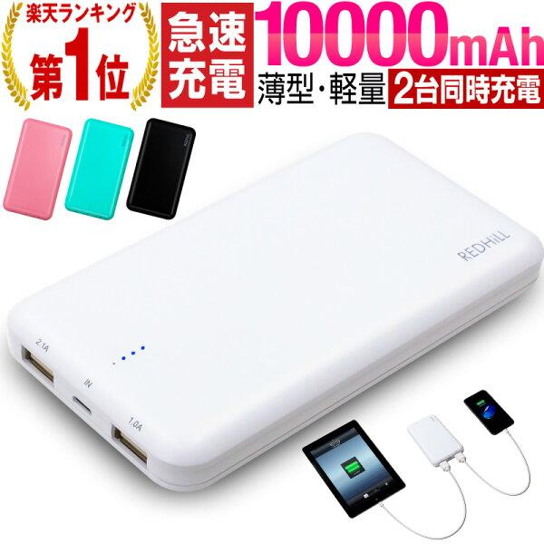 モバイルバッテリー充電器iphoneandroidiPhone12ProMaxminiiPhone12iPhone11XS