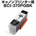 キヤノン BCI-370PGBK 顔料ブラック 【増量】【互...